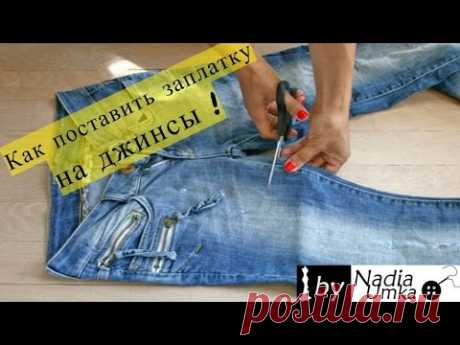 How to put a patch on jeans! by Nadia Umka!