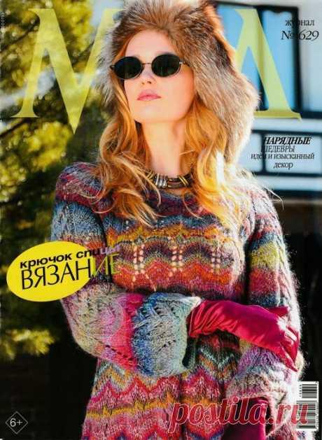 Журнал Мод. Вязание №629 2019