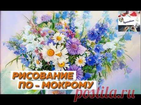 Цветы в Акварели - РИСОВАНИЕ ПО МОКРОМУ - Рисование для взрослых