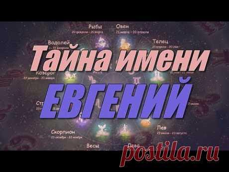 Тайна имени Евгений