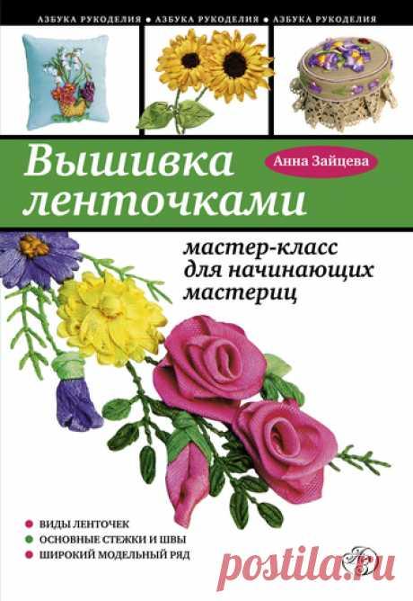 Книга: Вышивка ленточками: мастер-класс для начинающих мастериц/Уроки Зайцевой А.