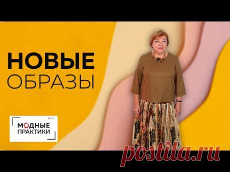 Обзор новых образов Ирины Михайловны-две юбки и кашемировый свитер. Бонус:спонтанный образ с шортами