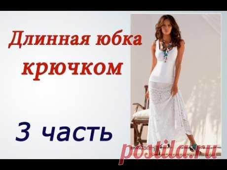 Длинная ЮБКА КРЮЧКОМ (3 часть) Crochet long skirt