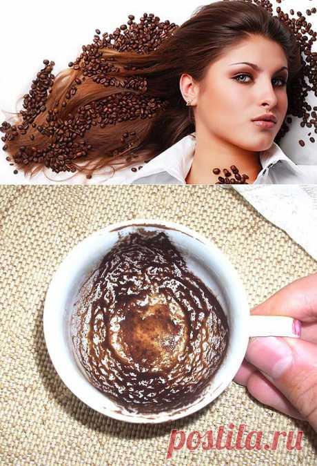 Кофейная гуща в быту и в умелых руках.