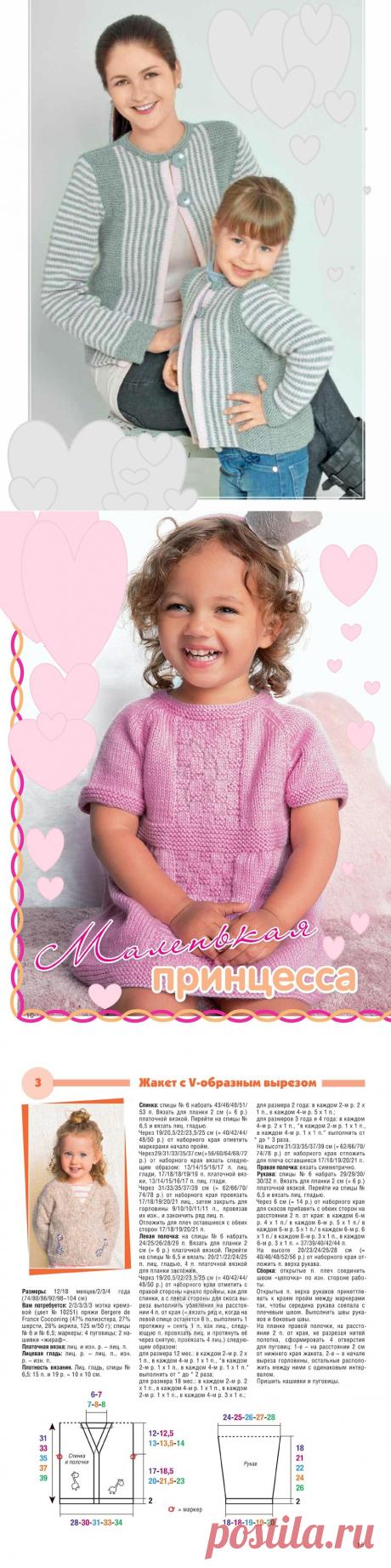 Стильные девочки в вязаных моделях . Вязаные модели спицами для девочек на возраст от 6 месяцев и старше. | Ирина СНежная & Вязание | Яндекс Дзен