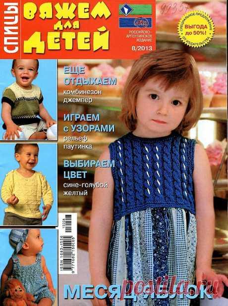 """""""Вяжем для детей №8/2013"""". Журнал по вязанию."""
