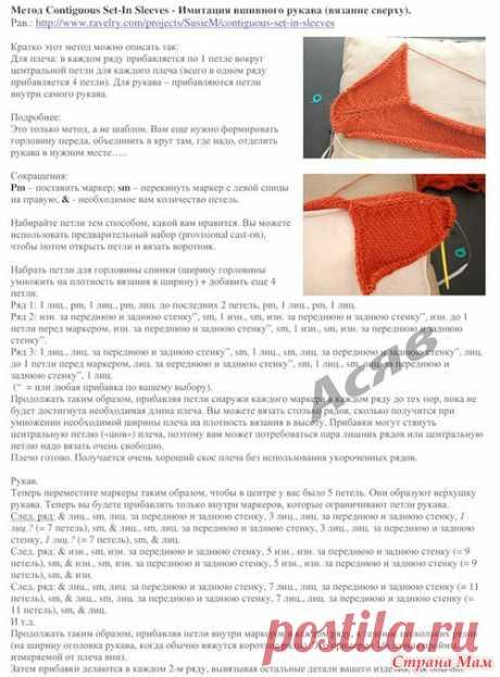 Имитация вшивного рукава (метод Contiguous Set-In Sleeves) - Вязание - Страна Мам