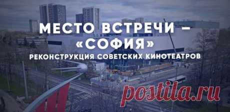 Реконструкция советского кинотеатра «София» в Северном Измайлово