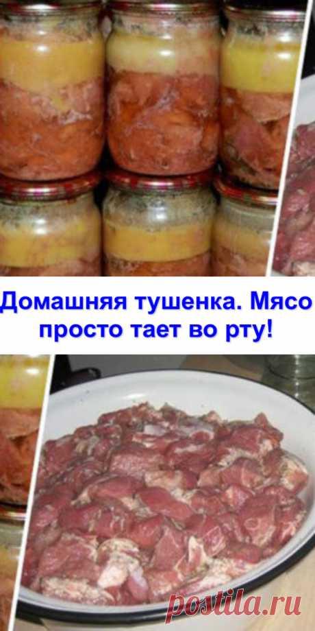 Домашняя тушенка. Мясо просто тает во рту!