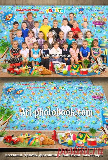 Групповой коллаж Детский сад Ракета