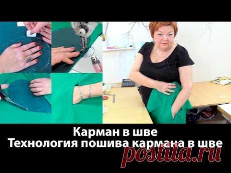 Видеоурок: как сделать карман в шве? Технология пошива кармана в шве.