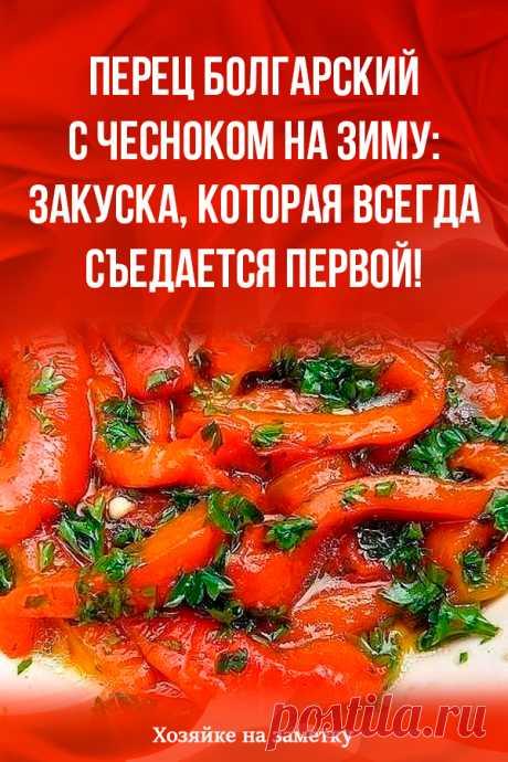 Перец болгарский с чесноком на зиму: закуска, которая всегда съедается первой!