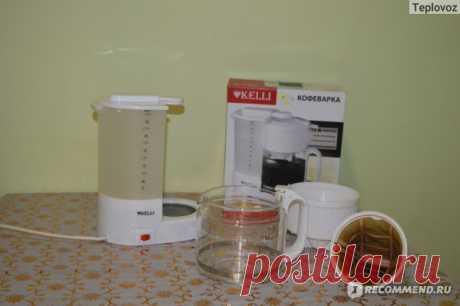 Кофеварка Kelli KL-1492 - «KELLI KL-1492 простая кофеварка » | Отзывы покупателей