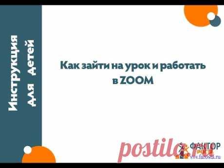 Инструкция для детей как работать в zoom