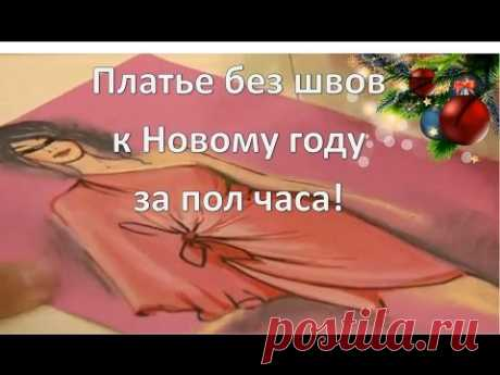 Платье без швов к Новому году за пол часа! - YouTube