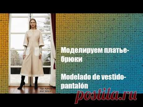 Моделируем платье - брюки. Modelado de vestido - pantalón  #курсы кройки и шитья #diseño de modas