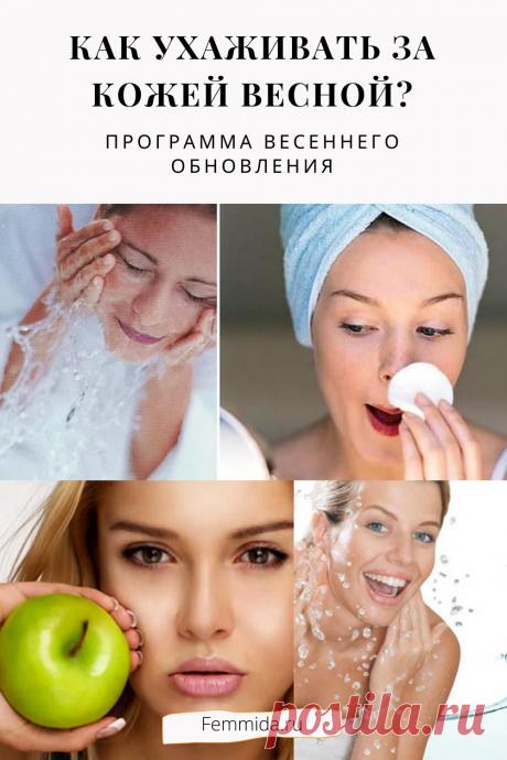 Как ухаживать за кожей весной? Программа весеннего обновления.