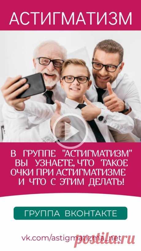На страницах группы ВКонтакте «Астигматизм» вы получите ответы на вопросы: Что такое очки при астигматизме и что с этим делать! Можно ли восстановить зрение при астигматизме? Какое зрение при…