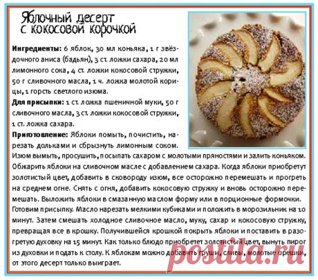 Яблочный пирог с кокосовой корочкой
