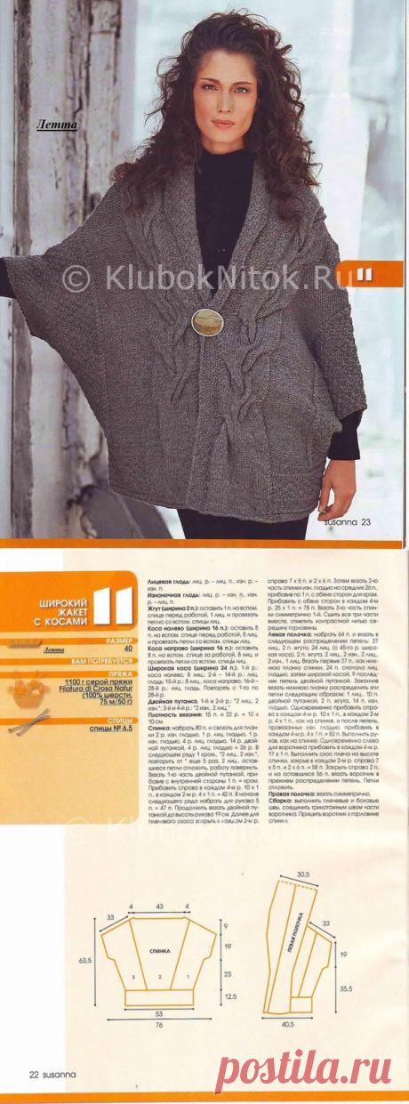 Широкий серый жакет | Вязание спицами | Вязание спицами и крючком. Схемы вязания.