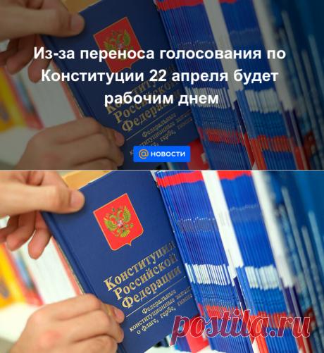 Из-за переноса голосования по Конституции 22 апреля будет рабочим днем - Новости Mail.ru
