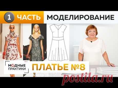 Платье-миди с кокеткой и разрезом спереди. Часть 1. Моделирование платья №8 из книги 1000 dresses.