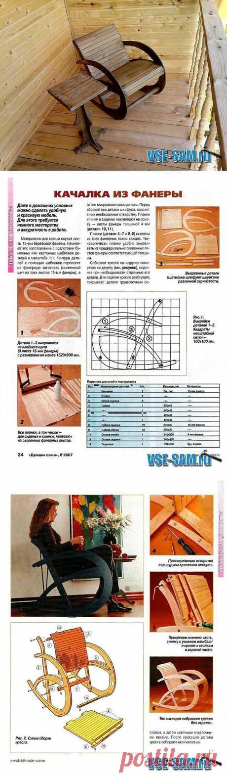 Качалка из фанеры » VSE-SAM.ru - Сделай сам своими руками поделки, самоделки