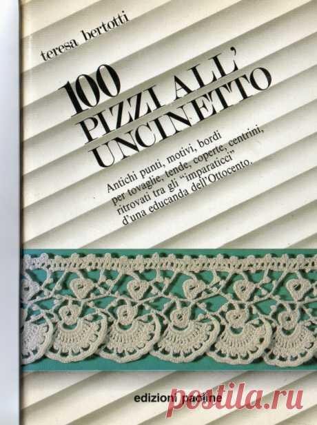 """Книга """"100 pizzi all uncinetto"""" (узоры крючком)"""