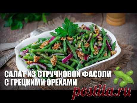 Салат из стручковой фасоли с грецкими орехами — видео рецепт