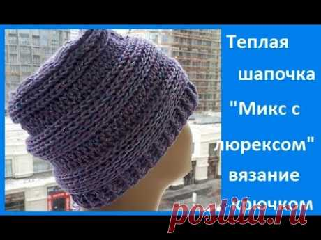 Теплая ШАПОЧКА из толстых ниточек с ЛЮРЕКСОМ , Вязание КРЮЧКОМ ( шапки и береты №186)
