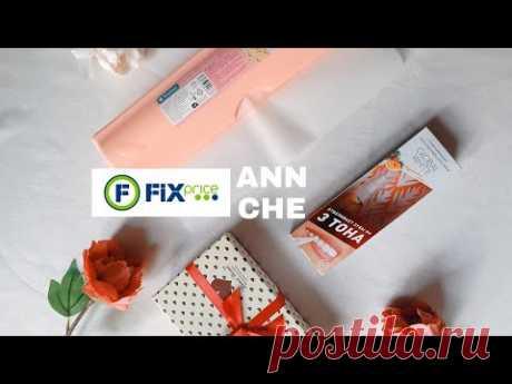 СУПЕР НОВИНКИ ФИКС ПРАЙС | покупки для дома в магазине FIX PRICE | сентябрь 2019