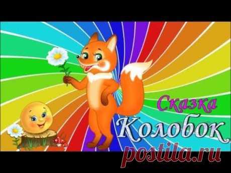 Колобок Сказка для детей - YouTube