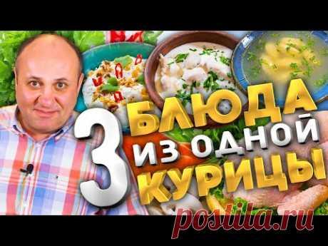 3 БЛЮДА из ОДНОЙ КУРИЦЫ! Закуска, суп и горячее.