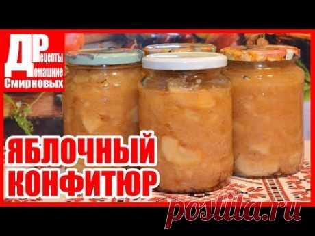 Яблочный конфитюр (джем)! Заготовки на зиму.