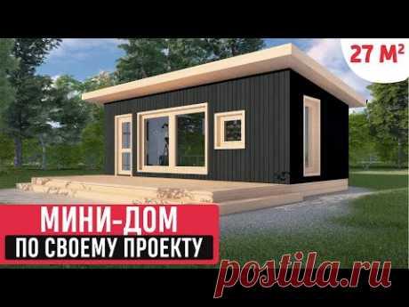 Проект мини-дома/Обзор проекта  для строительства мини-дома