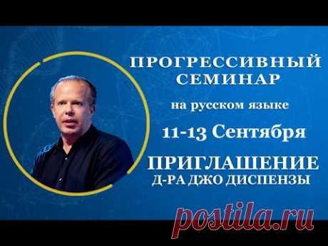 д-р Джо возвращается в Москву с Прогрессивным семинаром