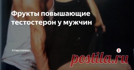 Фрукты повышающие тестостерон у мужчин Некоторые атлеты, чтобы поднять тестостерон в организме, используют...