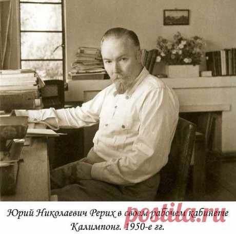 16 августа — День рождения Рериха Юрия Николаевича - Мир через Культуру