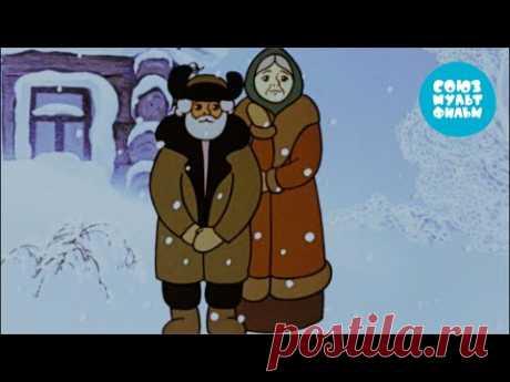 Жили - были Дед и Баба - Золотая коллекция Союзмультфильм