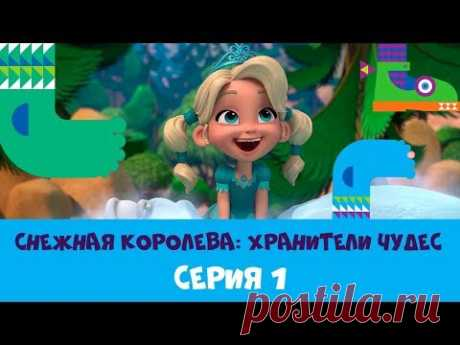 Снежная Королева: Хранители чудес ❄ Серия 1