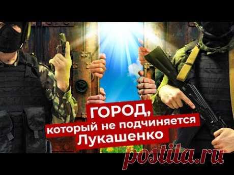 Гродно — самый протестный и свободный город Беларуси