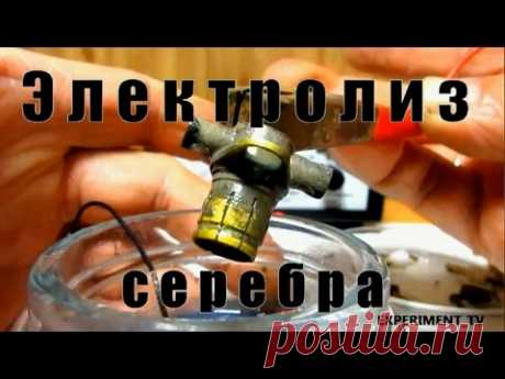 How to remove silver electrolysis? Silver electrolysis.
