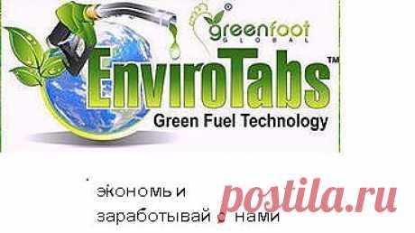 экология и экономия топлива +бизнес в тапочках.приглашаю целеустремленных и уверенных в себе людей в команду.пишите ghjyz56@mail.ru
