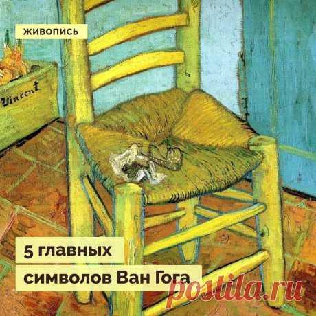 5 главных символов на картинах Ван Гога | Правое полушарие Интроверта | Яндекс Дзен