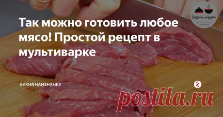 Так можно готовить любое мясо! Простой рецепт в мультиварке | Кухня наизнанку | Яндекс Дзен