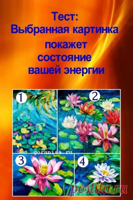Тест - Выбранная картинка покажет состояние Вашей энергии