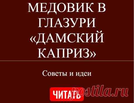 МЕДОВИК В ГЛАЗУРИ «ДАМСКИЙ КАПРИЗ»