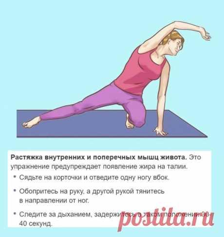 Упражнения для растяжки, которые полезны в любом возрасте