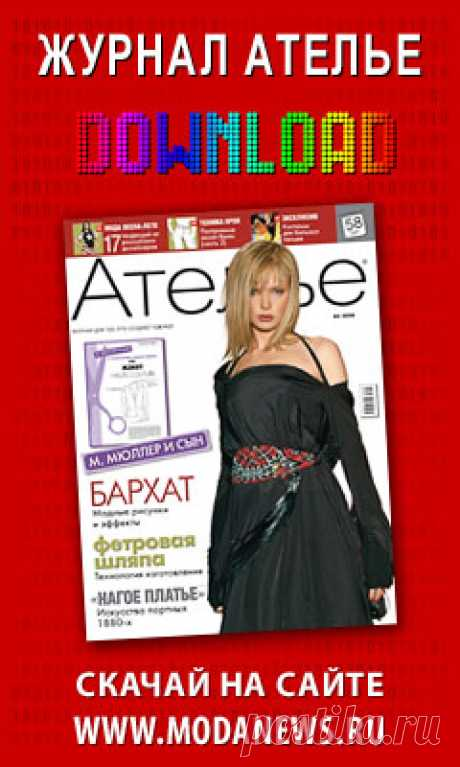 """Книги по конструированию, моделированию и технологии изготовления одежды и шитью. «Библиотека журнала """"Ателье""""»   modanews.ru"""