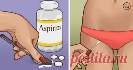 9 удивительных использования аспирина о которых вы, вероятно, не знали!     Всегда держу в аптечке!     С 5-го века салициловая кислота используется для облегчения боли и успокоения воспаления, а также при лечени...